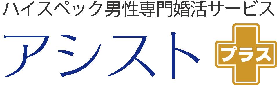 ハイスペック男性専門婚活サービス 安城・岡崎・西尾・刈谷