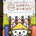 「お伊勢さん菓子博2017」に行ってきました