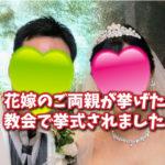 花嫁のご両親が挙げた教会で挙式されました