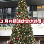 12月の婚活は実はお得!!