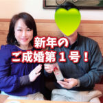 新年のご成婚第1号!