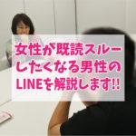 女性が既読スルーしたくなる男性のLINEを解説します!!