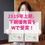 2019年上期、下期優秀賞をWで受賞!