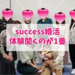 success婚活💞体験聞くのが1番