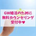 GW婚活のために無料カウンセリング受付中🌸