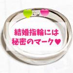 結婚指輪には秘密のマーク😍