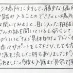 30歳代女性会員様(4月成婚退会)