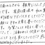 30歳代女性会員様(5月成婚退会)