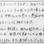 30歳代女性会員様(6月成婚退会)