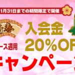 入会金20%OFF!新春キャンペーン開催中!