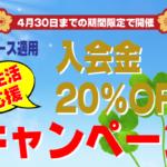 入会金20%OFF!新生活応援キャンペーン開催中!