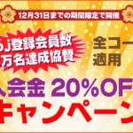 入会金20%OFF!「ibj登録会員数6万名達成協賛」キャンペーン開催中!