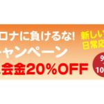 入会金20%OFF!「新たな日常応援!コロナに負けるなキャンペーン」開催中!