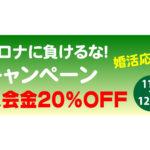 入会金20%OFF!「婚活応援!コロナに負けるなキャンペーン」開催中!