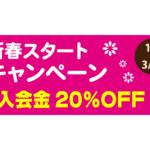 入会金20%OFF!「新春スタートキャンペーン」開催中!