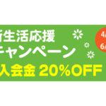 入会金20%OFF!「新生活スタートキャンペーン」開催中!
