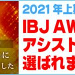 「2021上期 IBJ AWARD」を受賞しました!