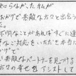 30歳代男性会員様(8月成婚退会)