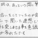 20歳代男性会員様(7月成婚退会)